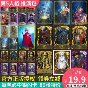 第五人格周边卡片动漫游戏玩具第5人格谜境收藏卡牌卡册全套卡游图片