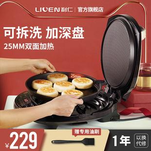 利仁新款电饼铛档家用双面加热加深加大可拆洗煎饼锅烙烤饼机神器品牌