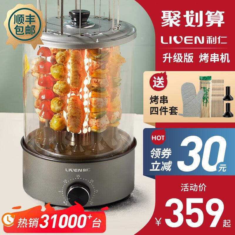 利仁电烧烤炉烤串机家用小型自动旋转室内无烟烧烤盘烤羊肉串神器