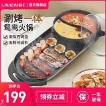 利仁烤肉锅火锅锅烧烤一体烤涮一体锅家用电烧烤炉烤鱼盘电烤盘炉