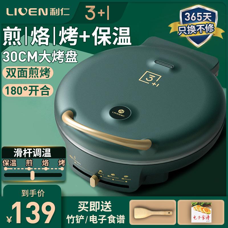 利仁三合一电饼铛家用双面加热新款煎烙烤饼机加深加大不粘锅深盘淘宝优惠券