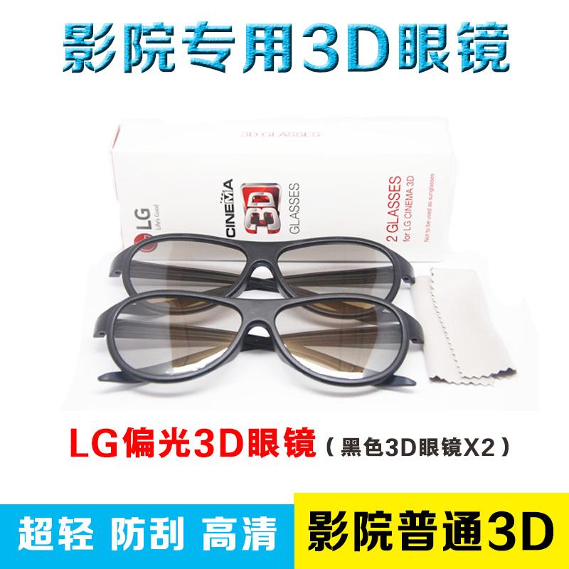 Cinema 3D glasses original TV 3D glasses LG movie Haier Xiaomi family set HD