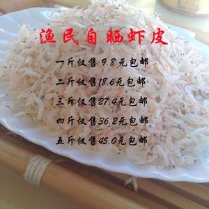 渔民自晒虾皮500g包邮 野生新鲜新货海米虾米七成干海鲜干货特产