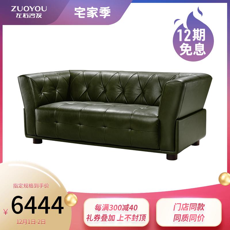 门店同款左右情景经典现代真皮沙发