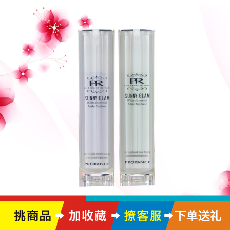 Proles PRORANCE Florence, every white repair cream, BB concealer, makeup, primer, authentic student.