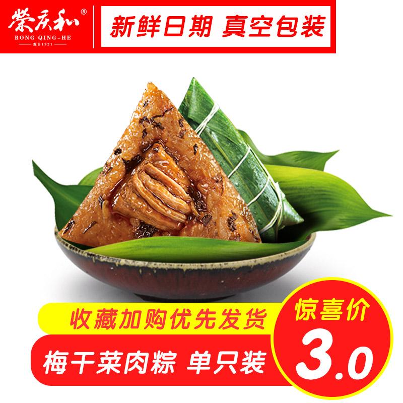 荣庆和 端午节120克霉干菜鲜肉粽子浙江嘉兴特产新鲜粽子散装团购