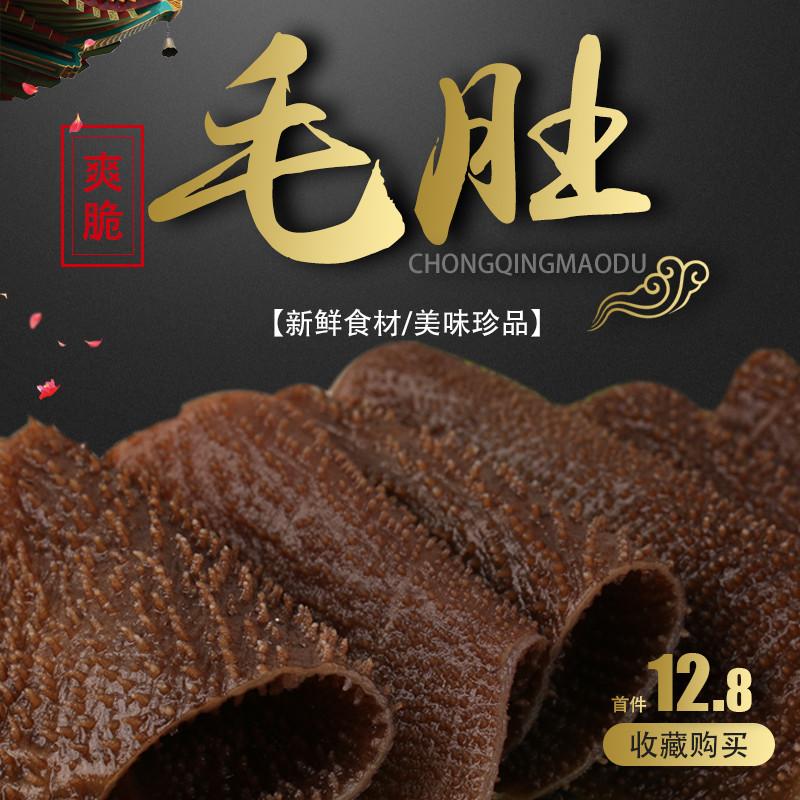 火锅食材批发毛肚新鲜冷冻散装火锅配菜牛百叶250g重庆火锅食材