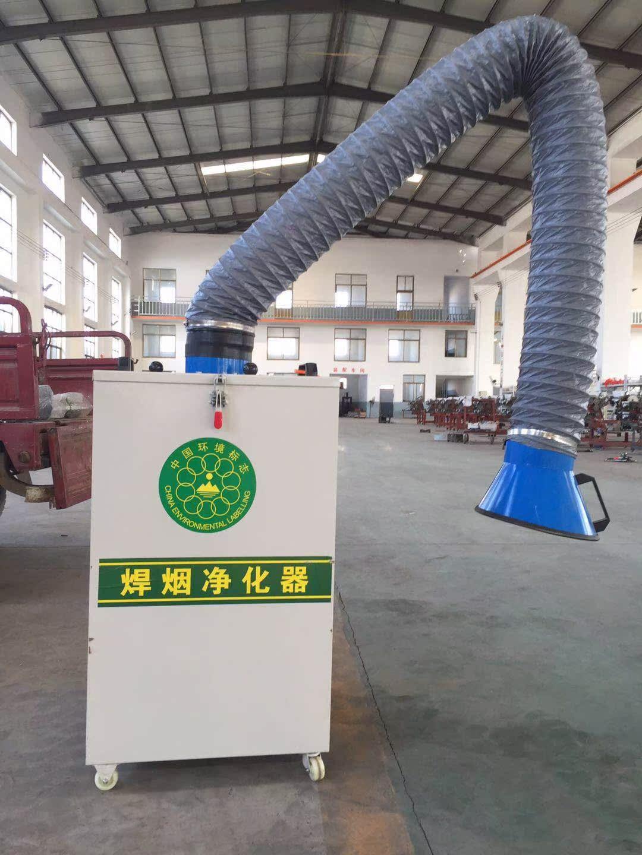移动式焊烟净化器烟雾除尘器环保环评设备工业焊接烟尘旱烟净化器