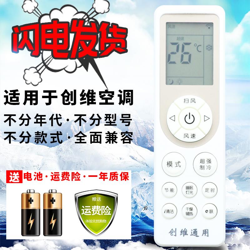 创维空调遥控器万能通用原装创维清悦朗悦朗净天朗天睿新老款全部