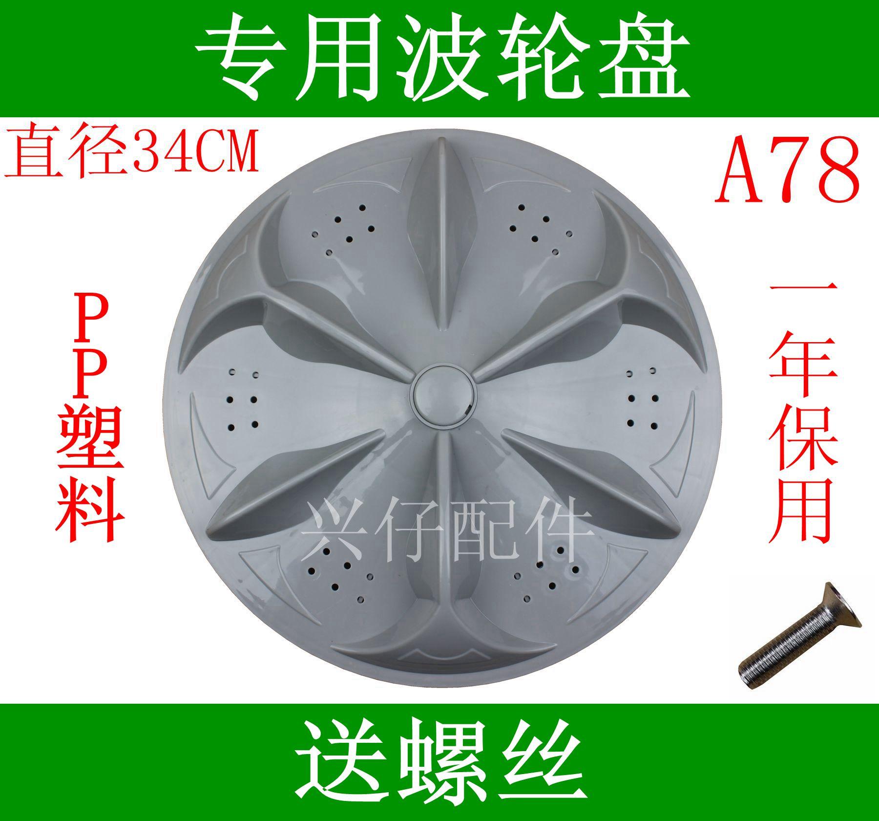 小天鹅洗衣机波轮XQB56-2058 XQB60-2068 XQB65-6518水叶转盘
