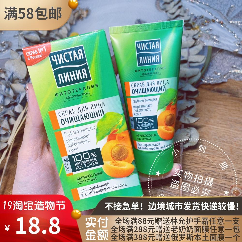 限时2件3折俄罗斯清洁线面部磨砂膏天然植物成分脸部磨砂去角质混合肌肤50ml