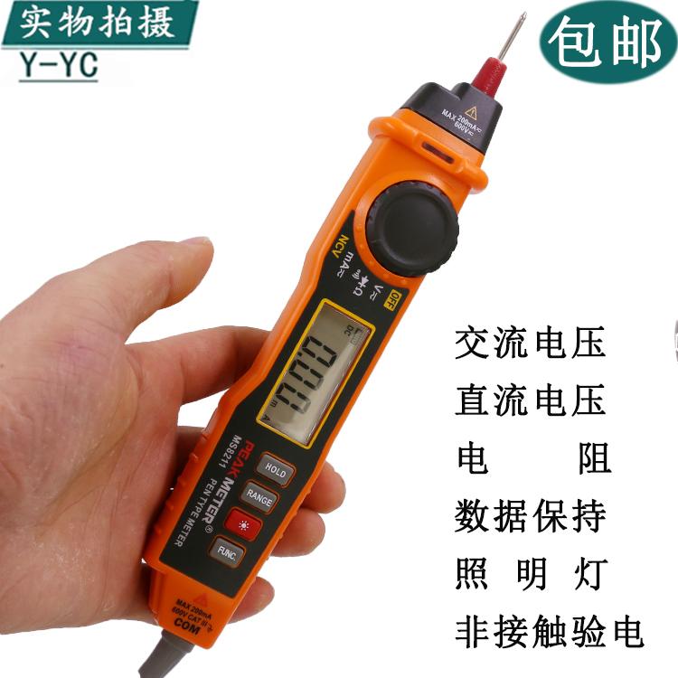 华谊数字数显高精度笔式万用表微型自动迷你袖珍万能表便携MS8211