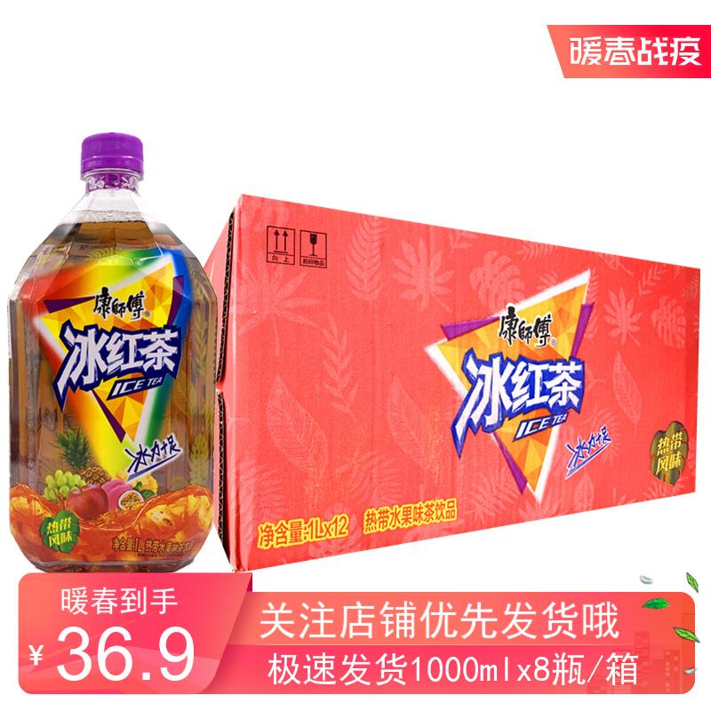 康师傅饮料热带水果茶 热带冰红茶果汁果茶饮料 1000ml*8瓶 包邮