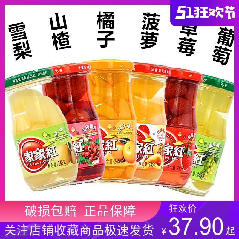 多省包邮家家红葡萄黄桃草莓罐头245gx12瓶新鲜糖水果特产食品