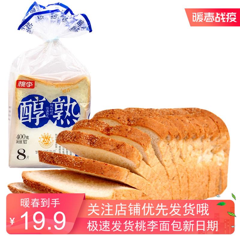 沈阳桃李醇熟切片面包400gx2袋营养早餐美食手撕零食糕点蛋糕包邮