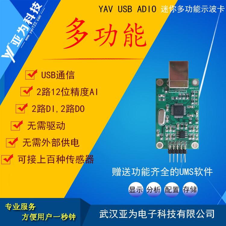 USB ADIO数据信号采集卡模块电压电流2AI2DI2DO labview WIN安卓