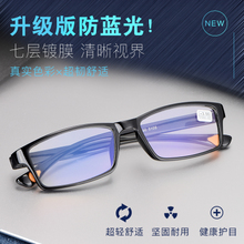 Anti blue light anti fatigue old mirror male fashion ultra light HD 100150200 degree comfortable glasses