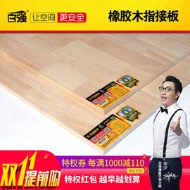 百强指接板橡胶木板材无节E0级家具板进口实木板材橡木集成板10mm图片
