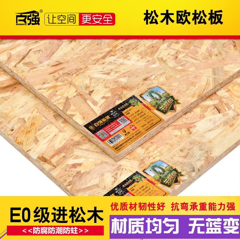 百强欧松板进口松木E0级OSB板18mm定向结构刨花板家具板装饰板材