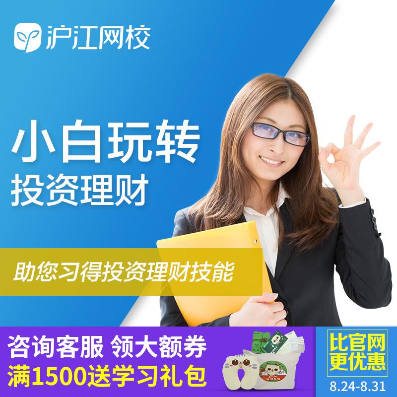 【沪江网校】小白玩转投资理财新手学炒股票学习视频课程在线课程