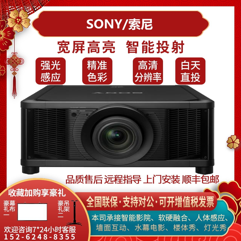 Sony vpl-gtz270 / gtz280 business office HD 4K exhibition hall 3D stage engineering conference projector