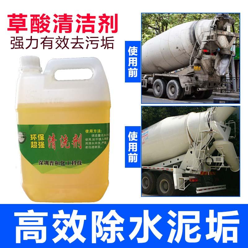 10斤草酸溶液洗厕所地板砖除水泥马桶清洁剂强力去污垢洗水泥罐车