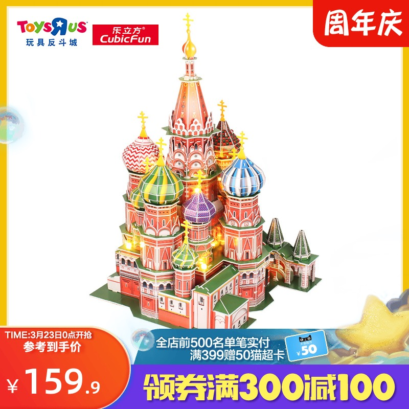 Toy Anti-Doo City Music Cube 3D stereoscopic jigsaw puzzle Vassiri Cathedral creative stitching toy with lights 92490