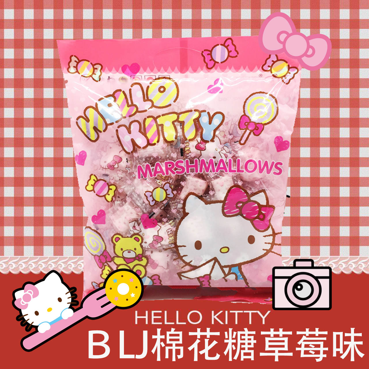 BLJ棉花糖草莓味180g 大包独立装hello kitty棉花糖 休闲零食糖果