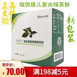 瑞倪维儿复合绿茶粉固体饮料 茶多酚专柜正品盒装30袋包邮图片