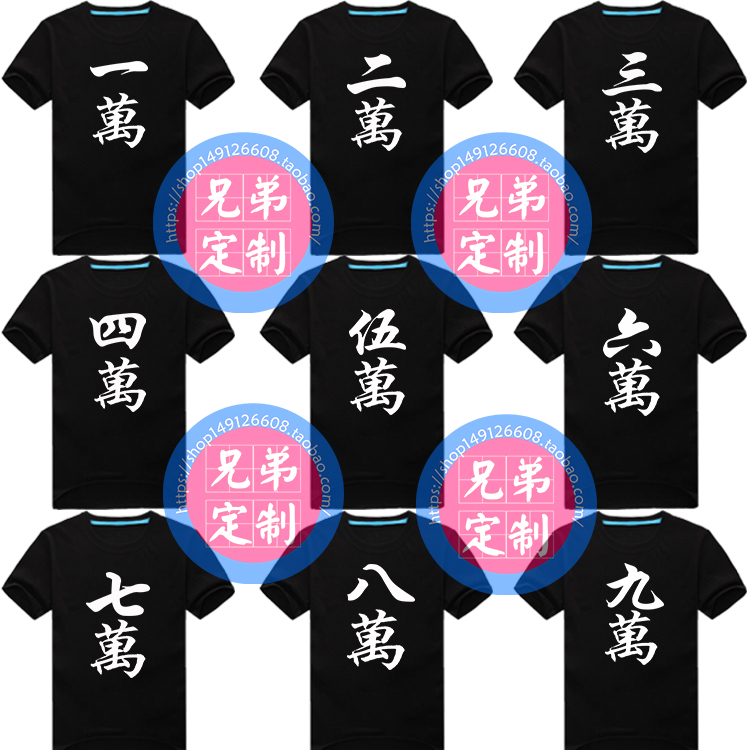 Chinese Mahjong T-shirt half sleeve playing card pattern T-shirt custom class clothes team clothes activity shirt lettering clothes
