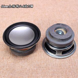 2.5寸全频喇叭4欧10W小音箱配件HiFi单元玩具拍拍鼓6.6cm皮扬声器