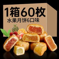【买20送40】水果月饼板栗哈密瓜广式小月饼散装中秋节月饼礼包