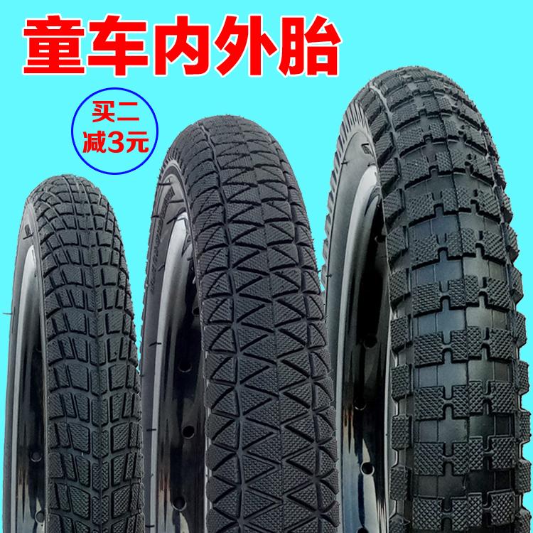 儿童自行车充气轮胎12/14/16/18寸1.75/2.125/2.4内外胎童车配件