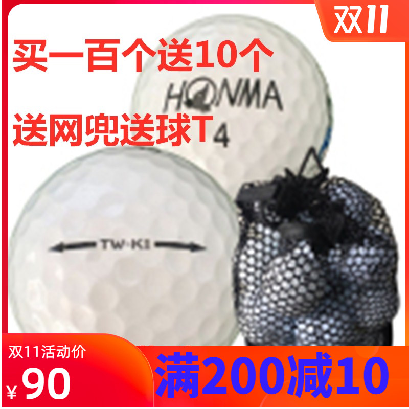 Free mail one piece of 50 net bag, Honma double layer long distance ball, golf ball of three or four layers in the next match