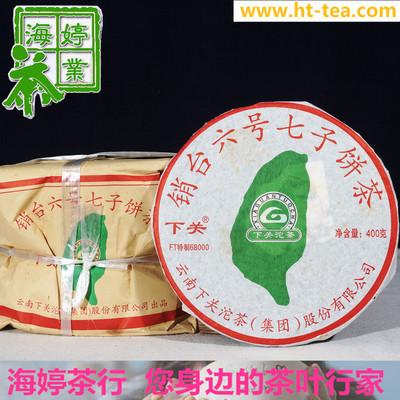 正品包邮 下关茶厂2011年FT特制 销台六号铁饼 整箱高品质普洱生