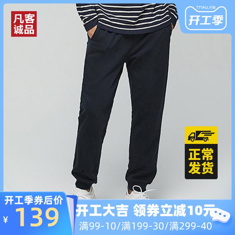 Vancl/凡客诚品秋冬拉绒保暖休闲裤男小脚直筒裤针织纯色宽松长裤