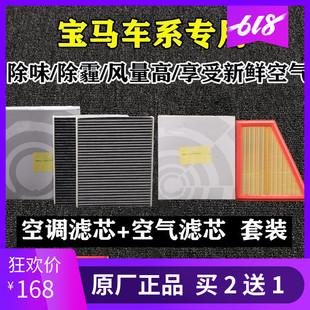 适配宝马320 525空调滤芯1系3系5系7系X1X3X6X5原厂空气滤芯清器图片