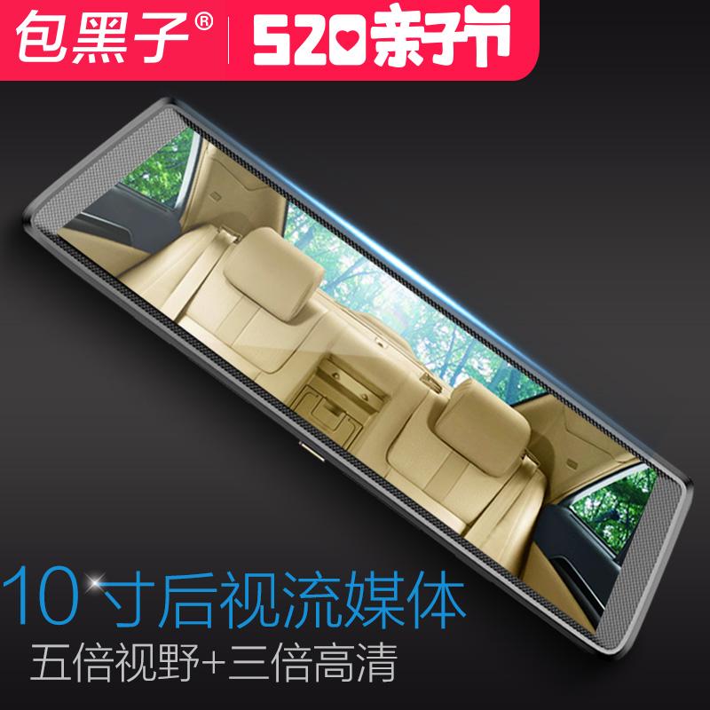 Пакет черный Приводной рекордер передняя+задняя двойной зеркало руководитель высокая Ночной вид реверсирования видеокамеры потокового мультимедиа зеркало заднего вида