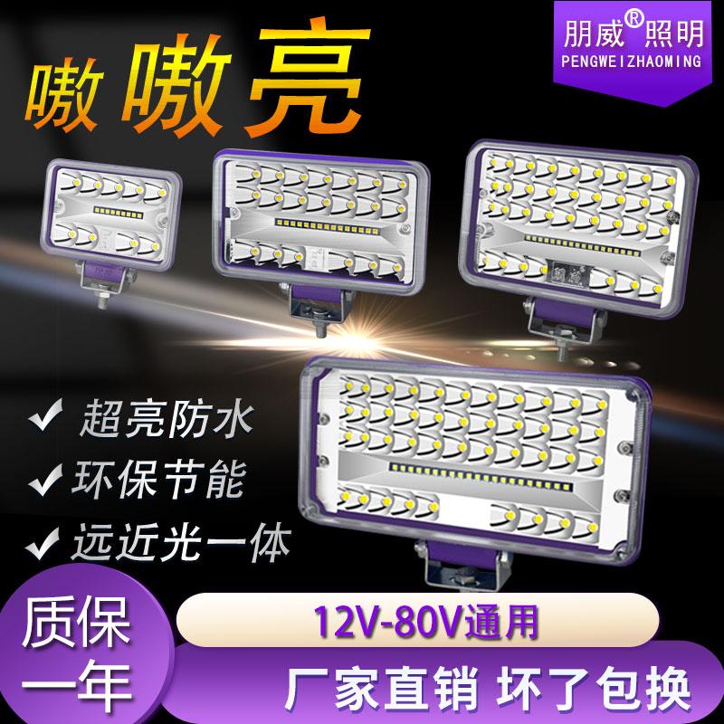 貨車LED射燈超亮倒車燈12伏24v挖掘機工程車叉車汽車大燈改裝強光