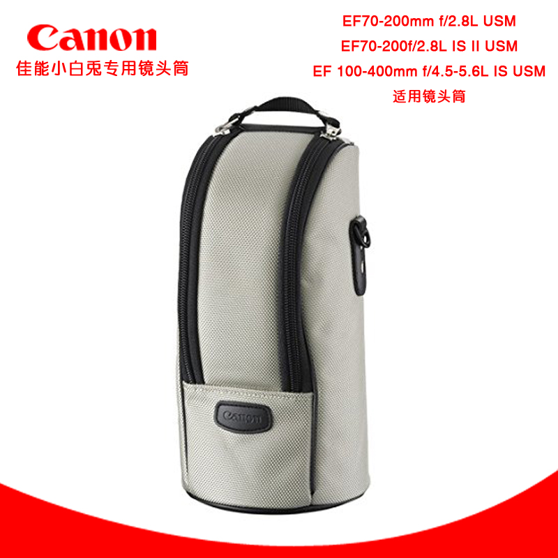 Canon Canon lens barrel lz1326 Xiaobai 70-200f / 2.8lis II USM lens protection package