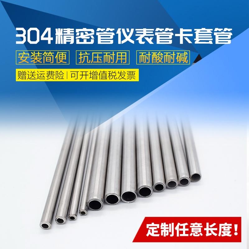 304/316不锈钢仪表管卡套管毛细抛光精密管气源管实验室气路折弯