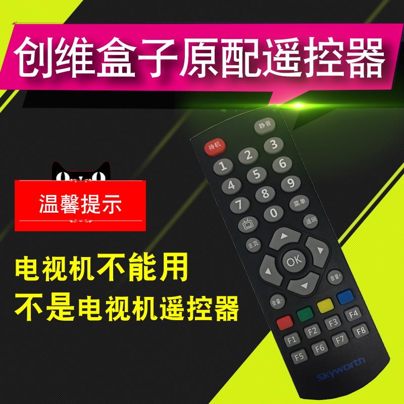 创维盒子原装正品遥控器 A1 A1C A11 A5 A8 A9 T1 T2 机顶盒通用