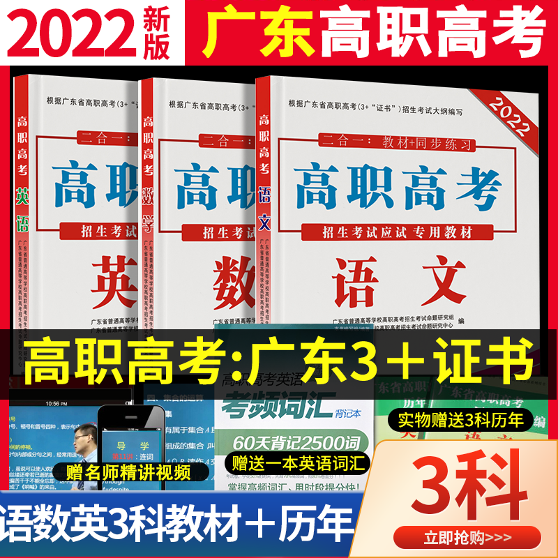 【赠视频课程】2022年广东省高职证书