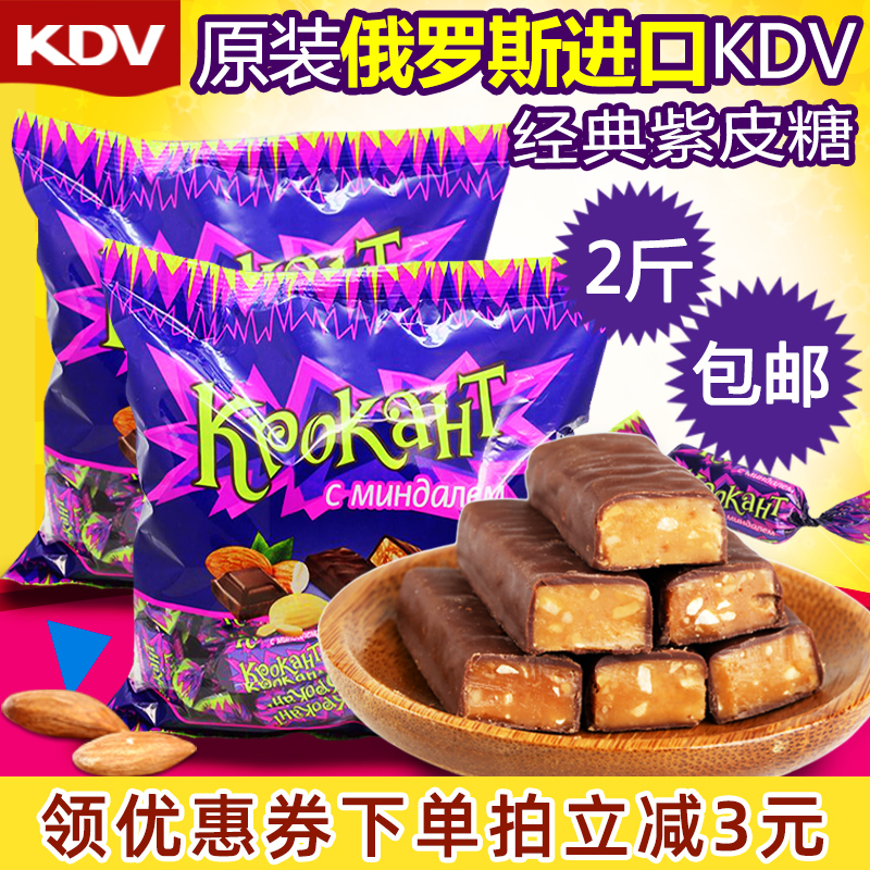 KdV Russia imported purple skin candy kernel sandwich original package 2 jin chocolate candy snacks