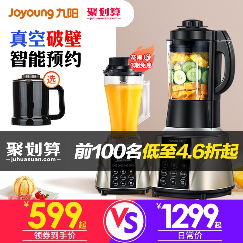 九阳新款加热真空破壁料理机Y929养生豆浆小型全自动家用多功能