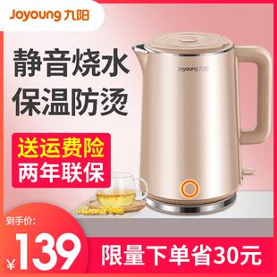 九阳电热水壶烧开水壶家用自动断电保温水器一体304不锈钢大容量