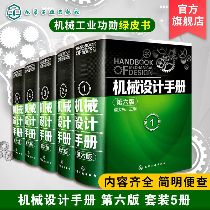 正版 机械设计手册 第六版 1-5卷套装 成大先 工业机械手册机械书 新版机械制图工程设计机械专业书 机械设计书机械设计宝典大全