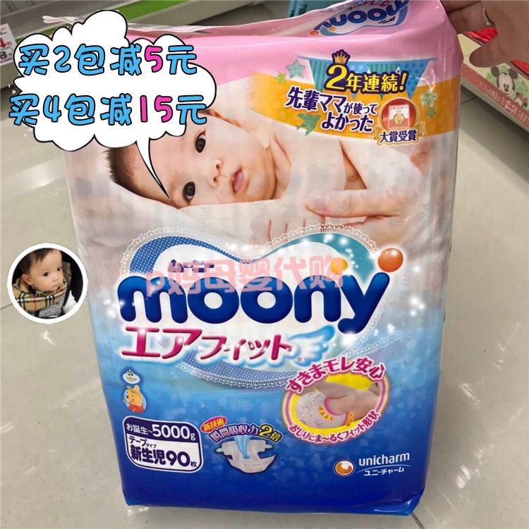 日本本土moony尤妮佳�尿�尿不��NB S M L拉拉�XL XXL男��女��