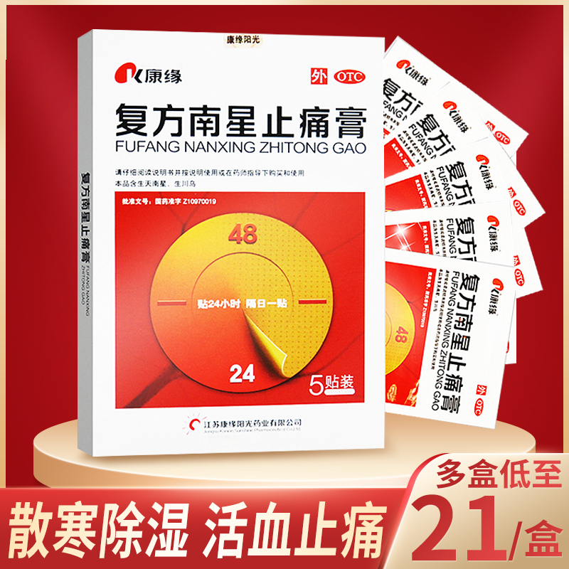 Kangyuan Compound Nanxing Zhitong ointment 5 plaster for dispersing cold, removing dampness, promoting blood circulation, relieving pain and pain relieving ointment for joint pain