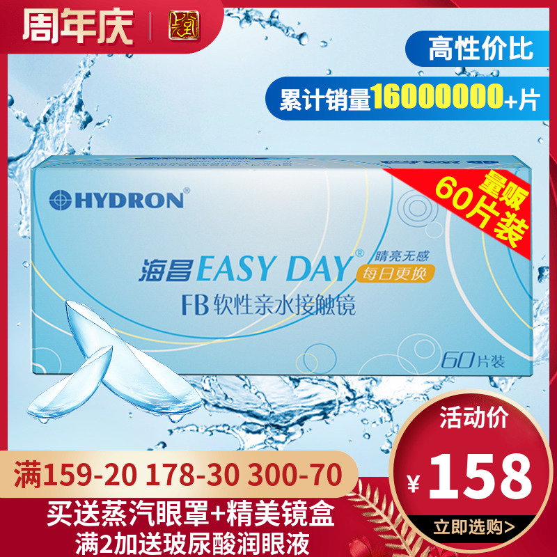 Haichang contact myopia lens daily throwing box 30 * 2 disposable 60 pieces of concealed eye condition flagship store official website authentic sk